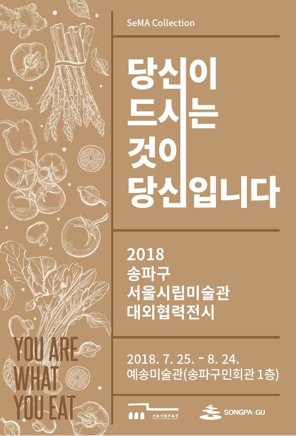 SeMA Collection: 당신이 드시는 것이 당신입니다(You are what you eat)